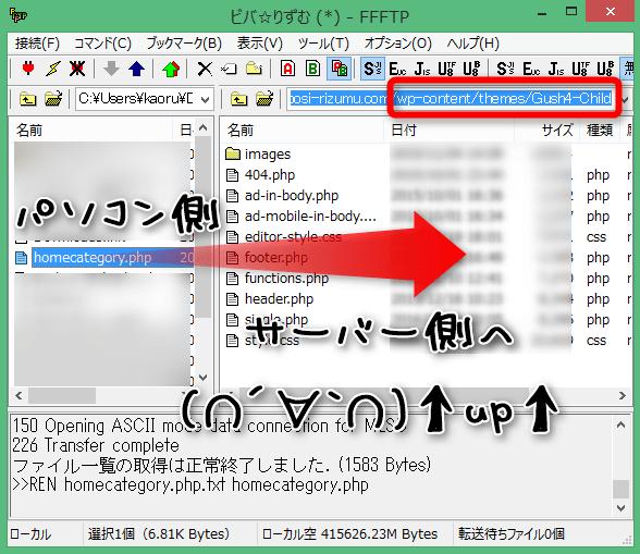 ffftpソフトでhomecategory.phpをPCからサーバーにアップする方法