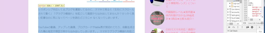 ブログの表示をサイドバーまでガッツリ表示させる。