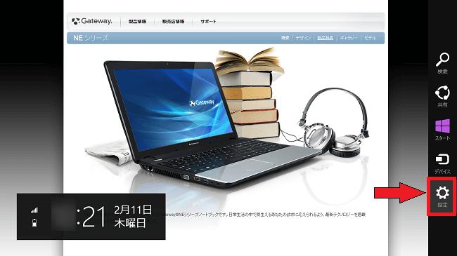 GatewayBIOS起動手順 (1)設定