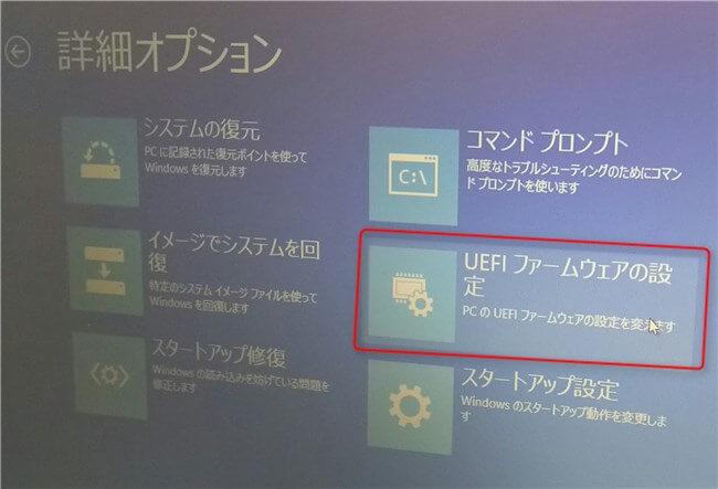 3.詳細オプション→UEFI ファームウェアの設定