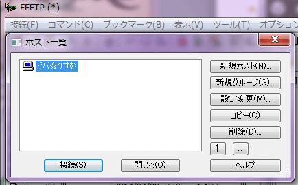 FFFTPのホスト選択画像