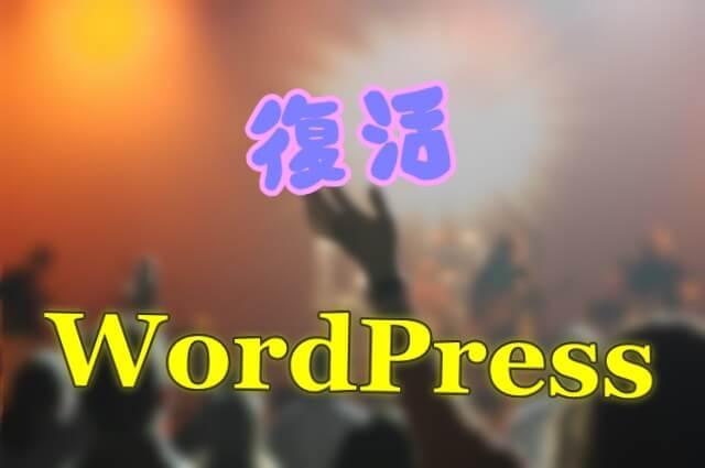 ぼかしたライブ画像:WordPressの復活