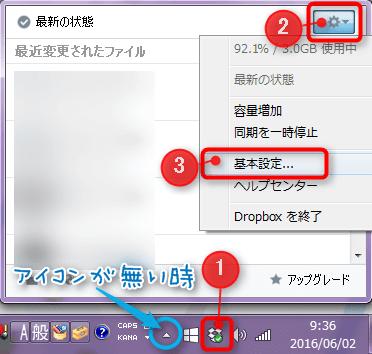 Dropboxの設定変更
