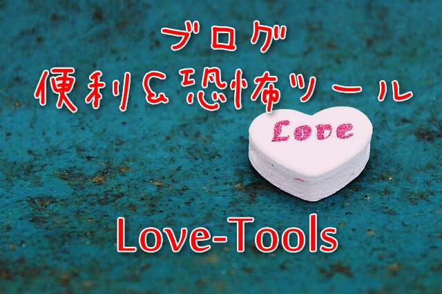 love-tools