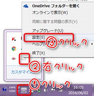 OneDriveのカメラ、スクリーンショットを保存する設定1