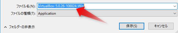 PCにVirtualBox 5.0を保存