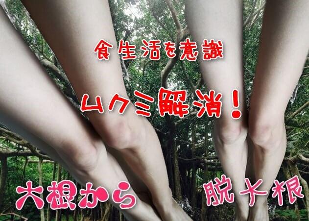 女性の脚|食生活の意識でむくみ解消