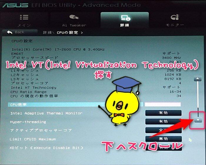 BIOSの詳細タブ、CPUの設定画面。Virtualization Technologyを有効にしている。