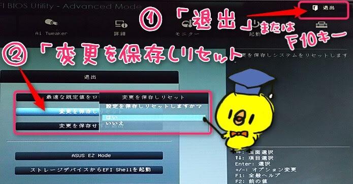 『退室』またはF10キーをクリックし保存画面を出す。システムの変更を保存しBIOSから出る。