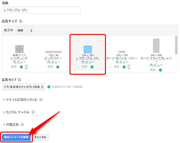 PC用の336×280の広告ユニット作成画面