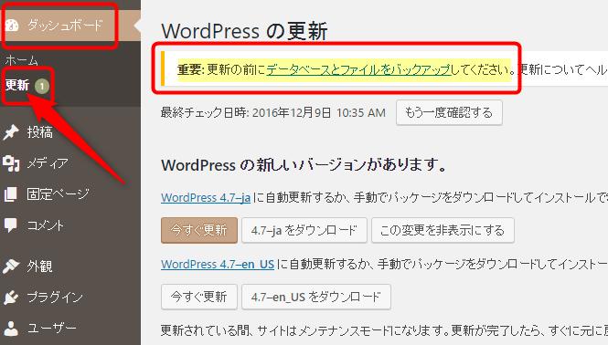 WordPress管理画面のバージョンアップの更新は:バックアップをとる