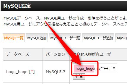 MySQLユーザー名の確認