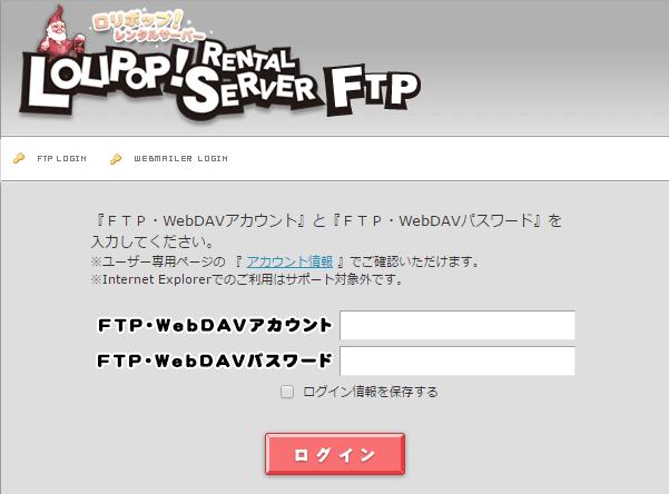 ロリポップ!FTPのログイン画面