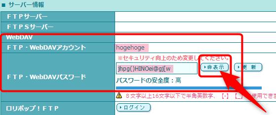 ロリポップのFTPアカウント・パスワードの確認方法