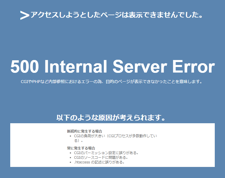 http 500 Internal Server Error:エックスサーバー