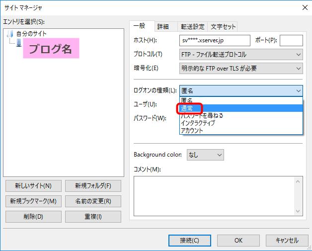 ログオンの種類を選択する画面
