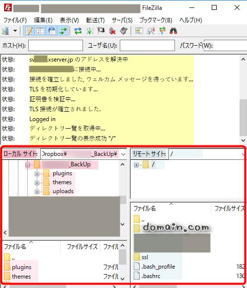 ファイルジラ接続後の画面
