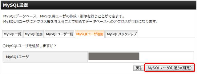 ユーザの追加確認画面