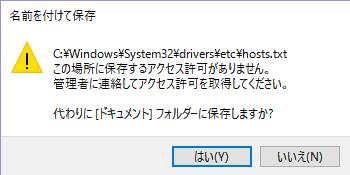 Windows:アクセス許可を求めてドキュメントフォルダに保存しようとする画面