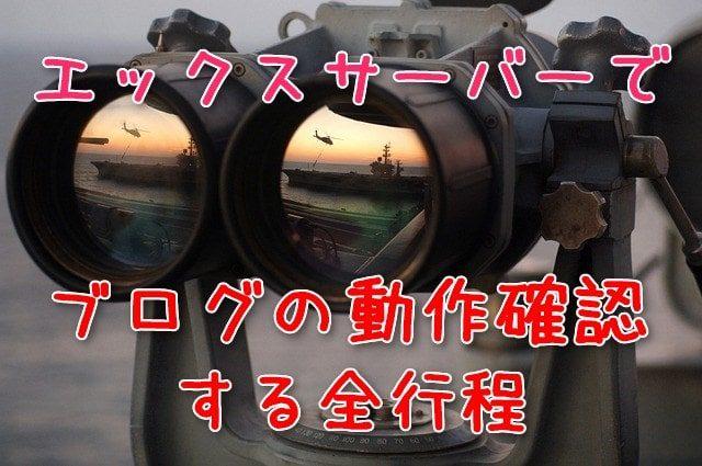 エックスサーバー:動作確認する全行程。バックの画像は双眼鏡