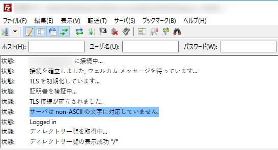 サーバは non-ASCII の文字に対応していません