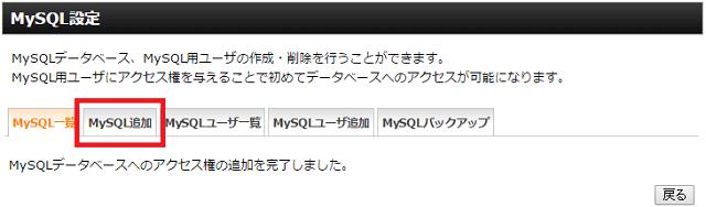 MySQLを新規追加する場所