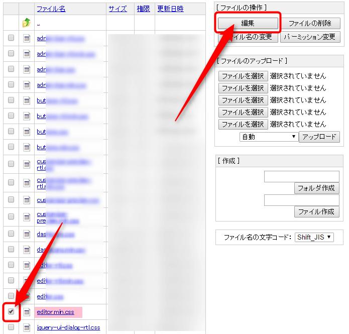 エックスサーバーのWebFTPの説明