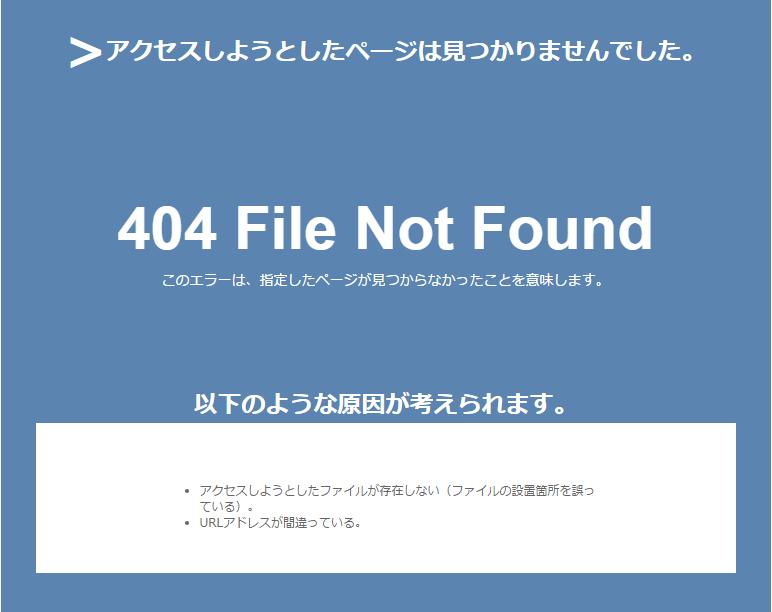 404 File Not Found:エックスサーバーのエラー画面