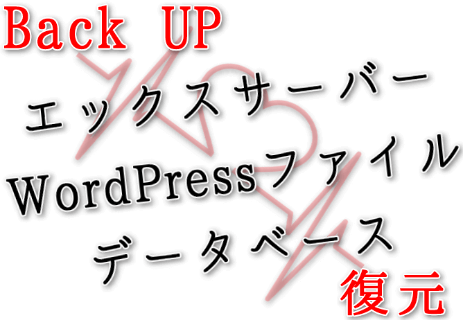 エックスサーバーのバックアップと復元・WordPressファイルとデータベース