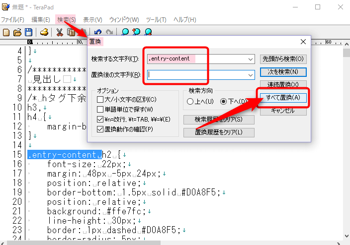 .entry-content h2からh2に置換