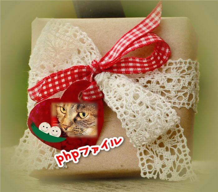 プレゼントの包みにPHPファイルの文字・ネコちゃん・双子ちゃんマーク