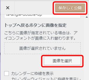 トップへ戻るボタンに画像を指定より画像選択して設定保存する場所