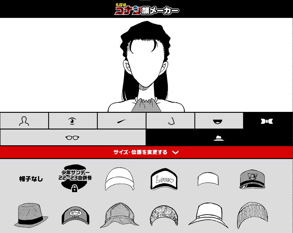 名探偵コナン顔メーカー:帽子パーツの種類