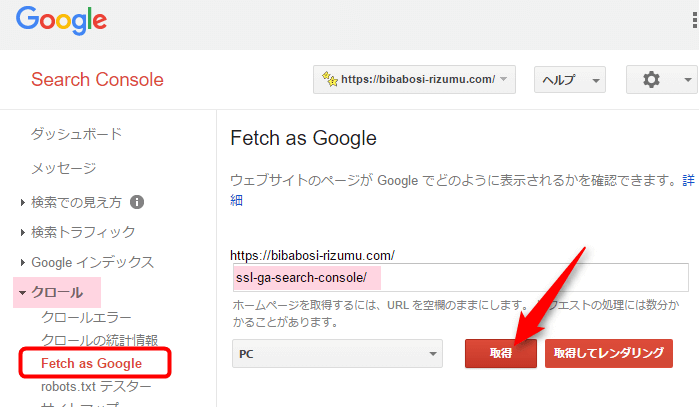 Fetch as Googleでページを取得
