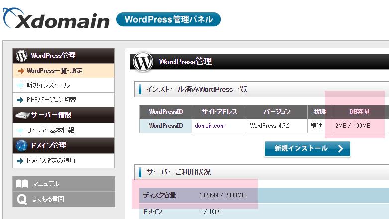 WordPressのデータ容量