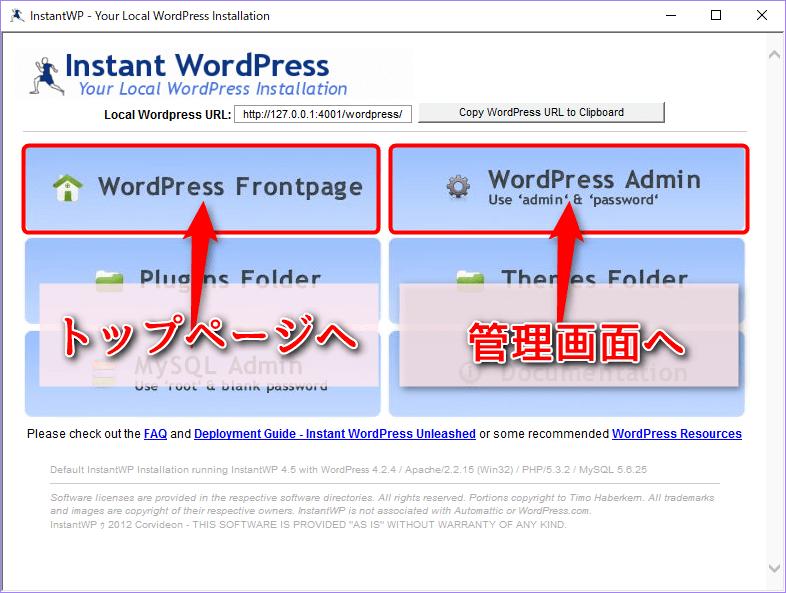 ローカルWordPressのトップページ・管理画面へアクセス