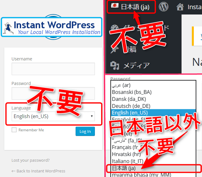 InstantWordPressの言語設定の削除と非表示