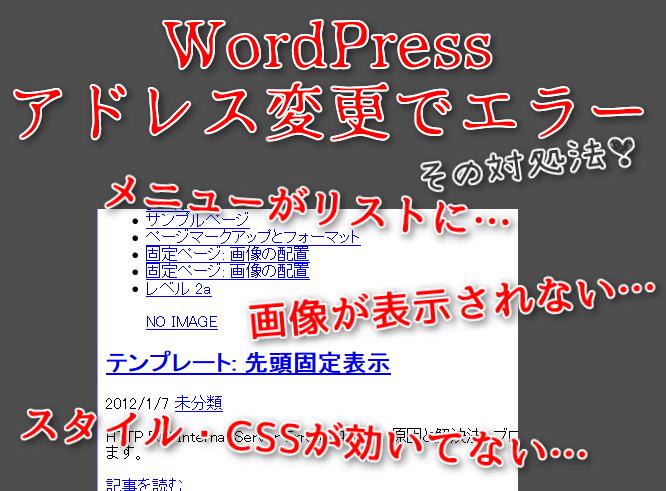 WordPress設定でアドレス変更時のエラー対処法