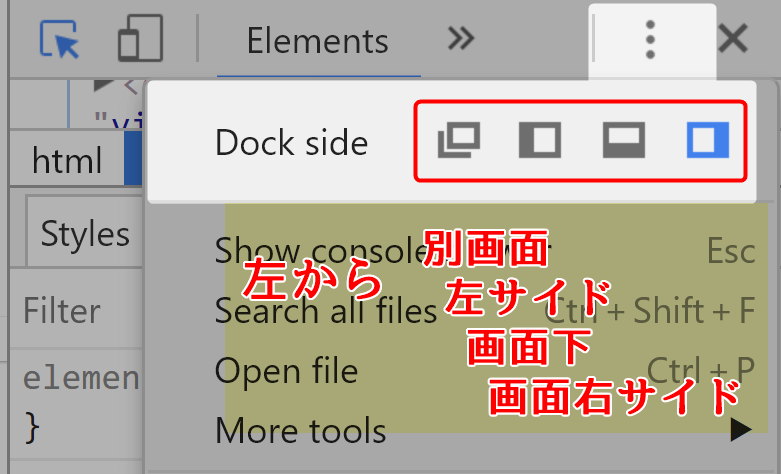 ドックサイドDock SideでDevTools画面の位置を変更