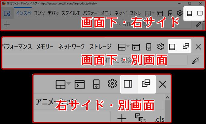 画面下・右サイド。画面下・別画面。右サイド・別画面。FireFox検証画面の位置変更場所