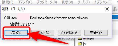 FFFTPソフトで削除のポップアップ画面