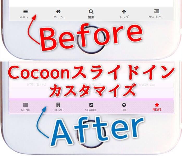 Cocoonスライドインのカスタマイズ前後比較