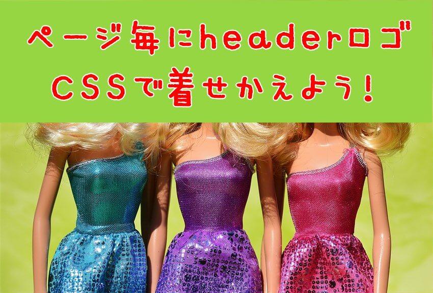 ページ毎にheaderロゴをCSSで着せ替え:ブルー・パープル・ピンクの服