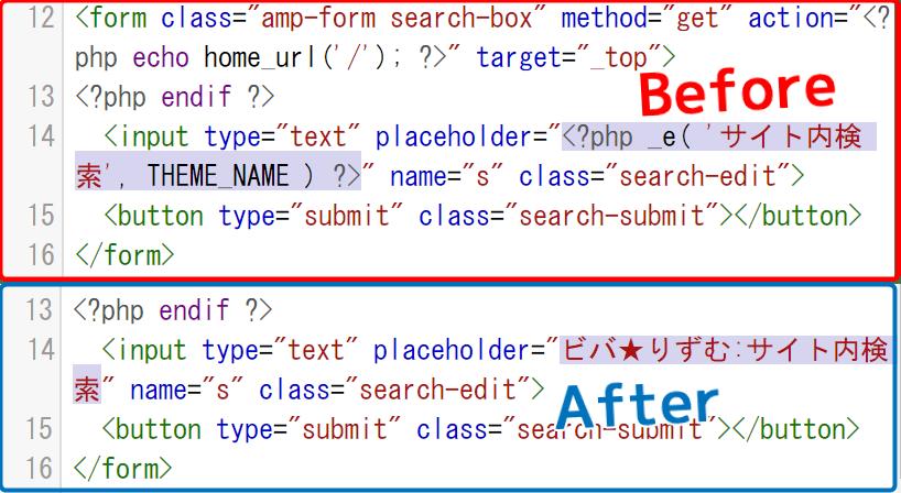 入力フォームの文字列placeholderの変更する場所、cocoonテーマの編集よりsearchform.php14行目、ビフォーアフター