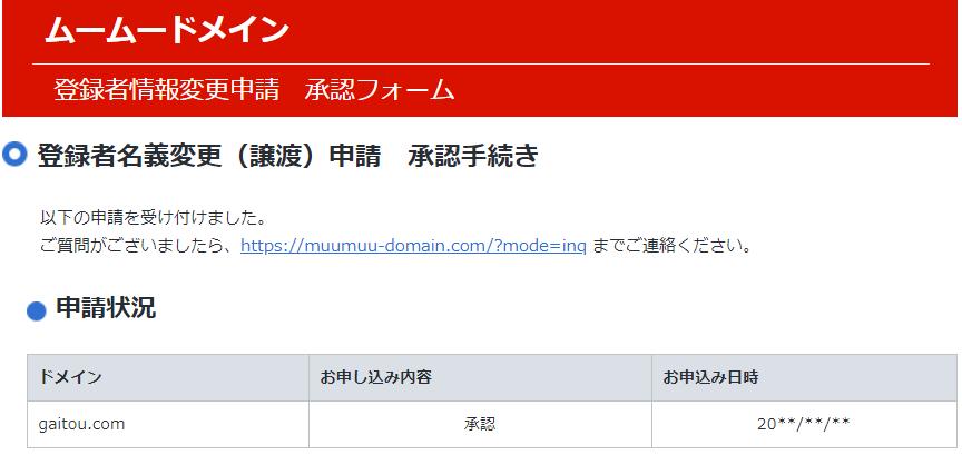 登録者情報変更申請 承認フォーム、登録者名義変更(譲渡)申請 承認手続き、申し込み内容が承認された画面