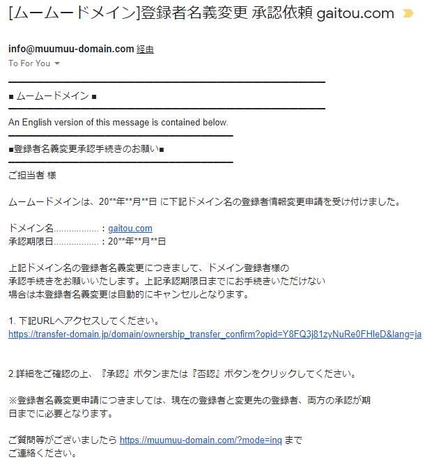 [ムームードメイン]登録者名義変更 承認依頼のメール文