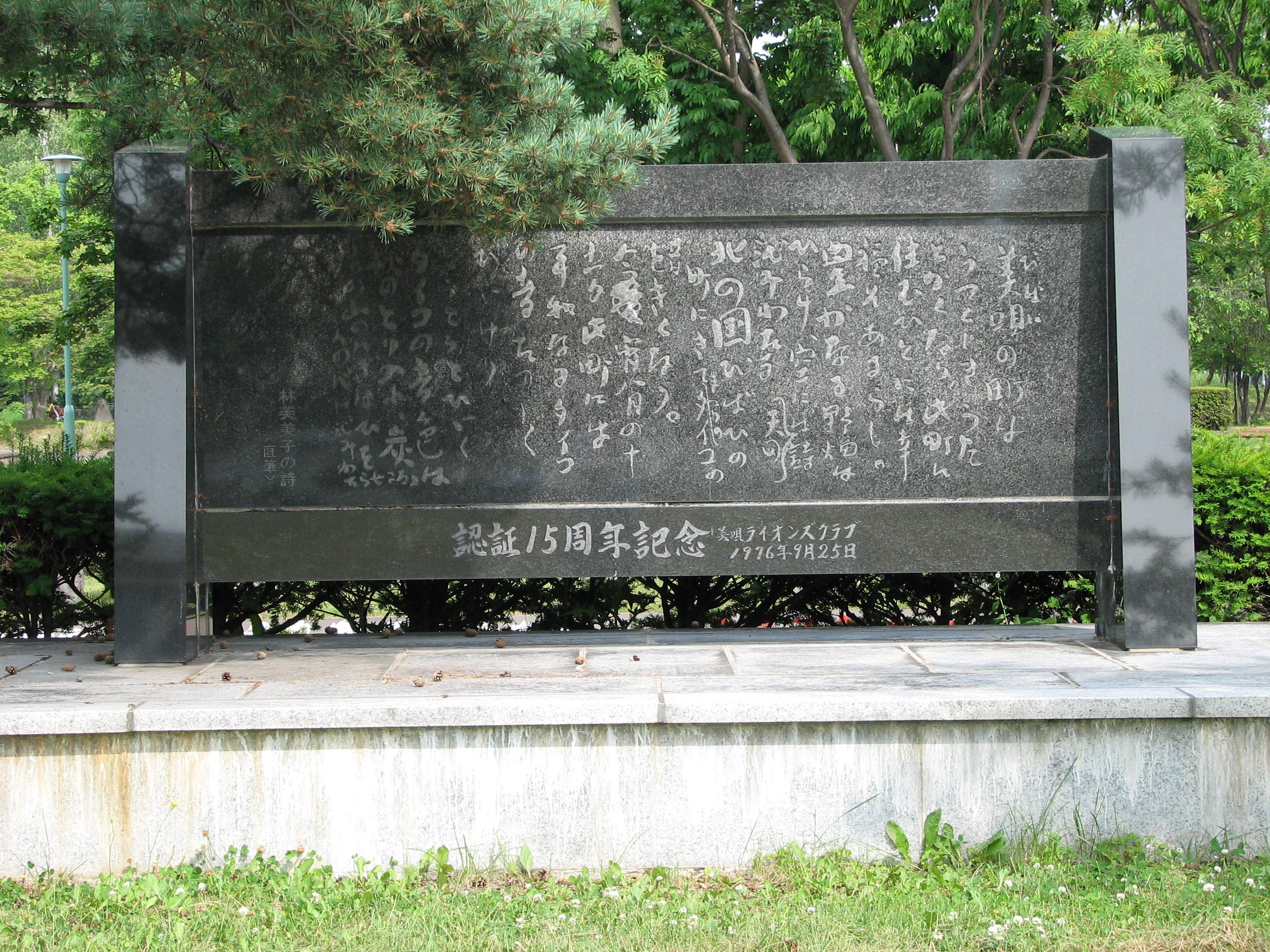 林芙美子歌碑