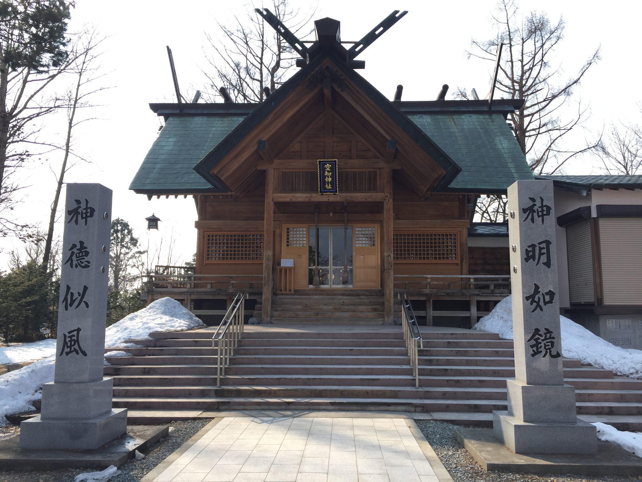空知神社16