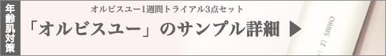 btn_new-orbis-u