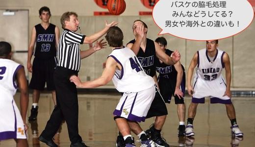 バスケをするときの脇毛処理はどうしてる?男女や海外との違いも!